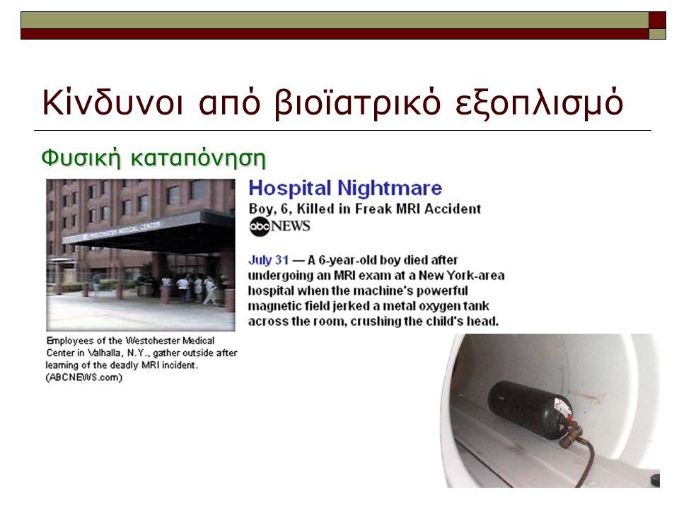 Κίνδυνοι από βιοϊατρικό εξοπλισμό Φυσική καταπόνηση