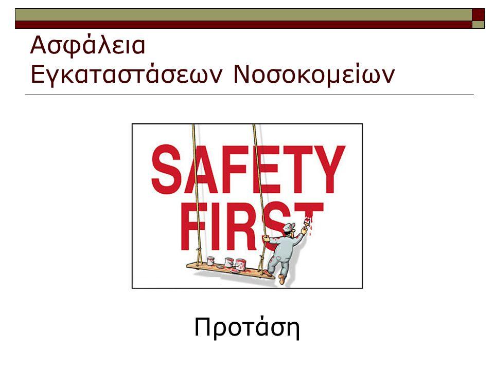Προτάση Ασφάλεια Εγκαταστάσεων Νοσοκομείων