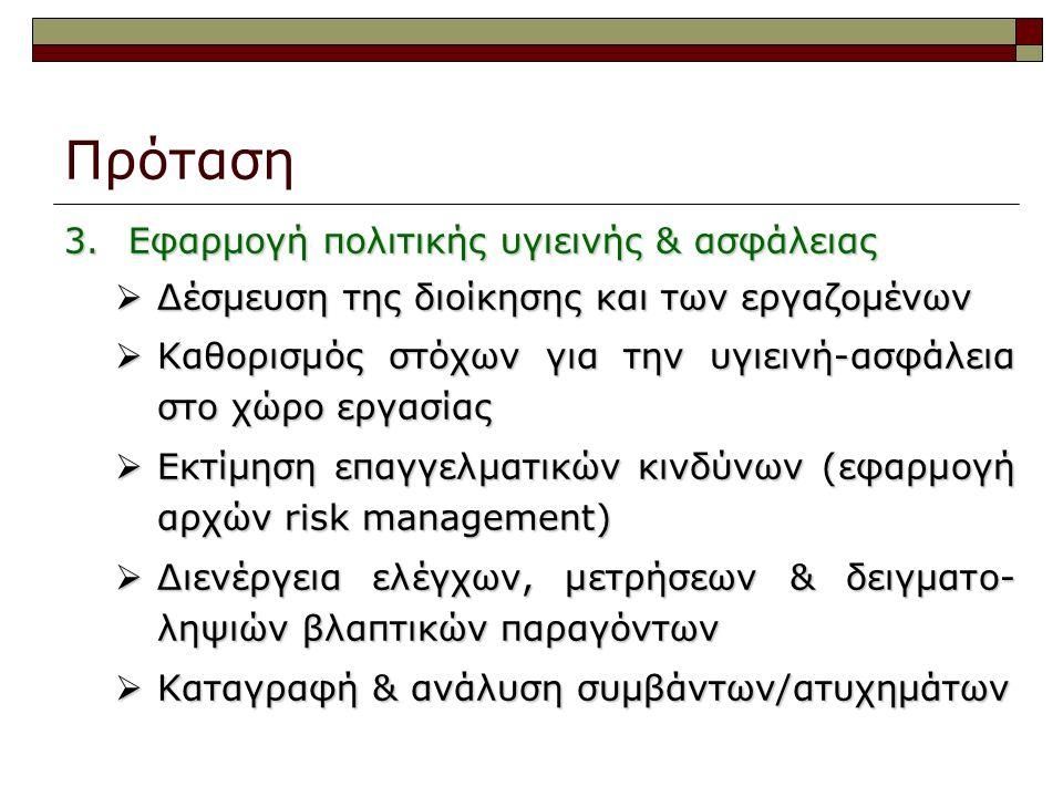 Πρόταση 3. Εφαρμογή πολιτικής υγιεινής & ασφάλειας  Δέσμευση της διοίκησης και των εργαζομένων  Καθορισμός στόχων για την υγιεινή-ασφάλεια στο χώρο