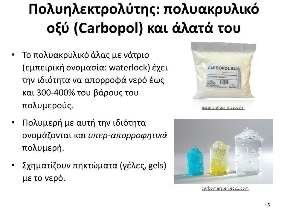 Πολυηλεκτρολύτης: πολυακρυλικό οξύ (Carbopol) και άλατά του Το πολυακρυλικό άλας με νάτριο (εμπειρική ονομασία: waterlock) έχει την ιδιότητα να απορροφά νερό έως και 300-400% του βάρους του πολυμερούς.