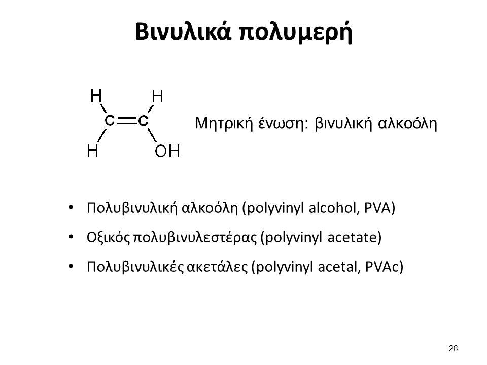 Βινυλικά πολυμερή Πολυβινυλική αλκοόλη (polyvinyl alcohol, PVA) Οξικός πολυβινυλεστέρας (polyvinyl acetate) Πολυβινυλικές ακετάλες (polyvinyl acetal, PVAc) Μητρική ένωση: βινυλική αλκοόλη 28