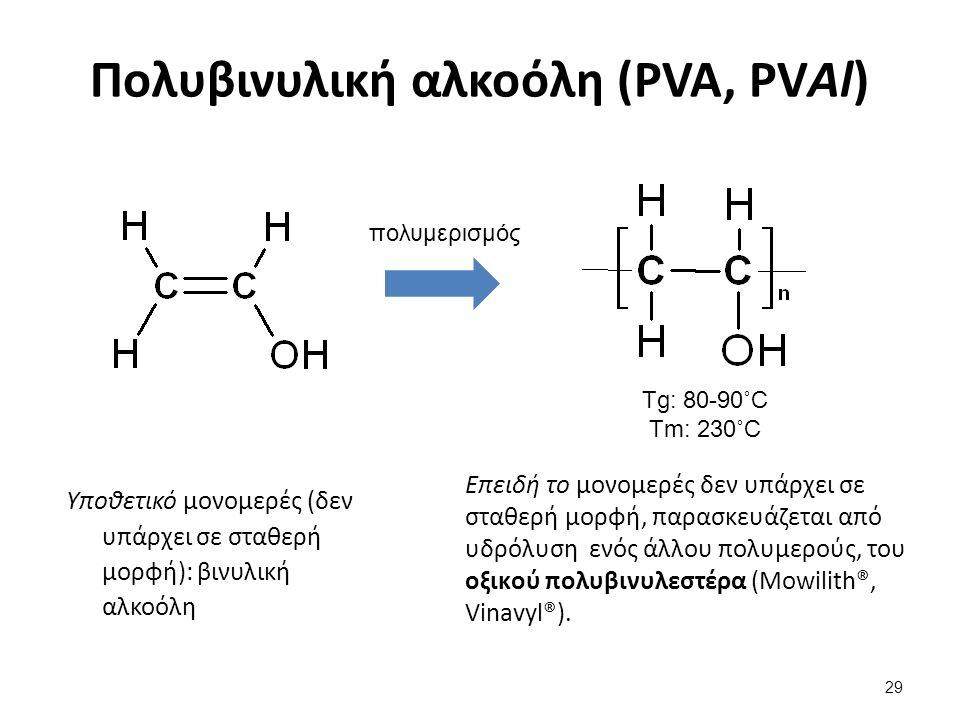 Πολυβινυλική αλκοόλη (PVA, PVAl) Υποθετικό μονομερές (δεν υπάρχει σε σταθερή μορφή): βινυλική αλκοόλη Τg: 80-90˚C Τm: 230˚C Επειδή το μονομερές δεν υπ