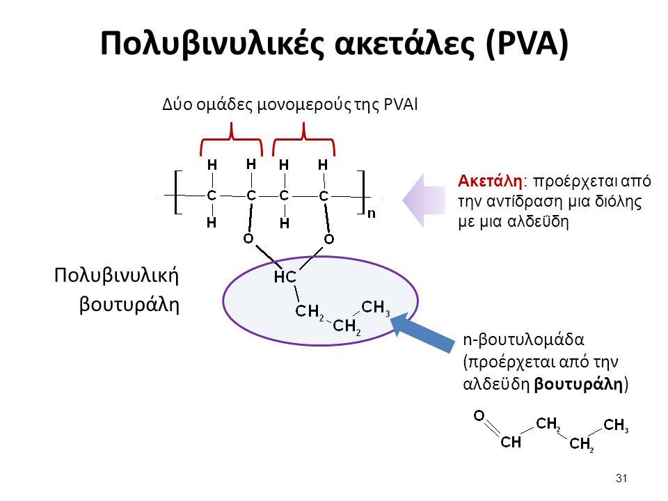 Πολυβινυλικές ακετάλες (PVA) Πολυβινυλική βουτυράλη Δύο ομάδες μονομερούς της PVAl n-βουτυλομάδα (προέρχεται από την αλδεϋδη βουτυράλη) Ακετάλη: προέρχεται από την αντίδραση μια διόλης με μια αλδεΰδη 31