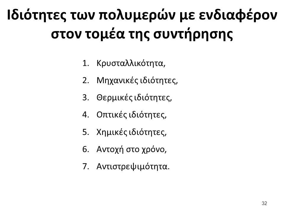 Ιδιότητες των πολυμερών με ενδιαφέρον στον τομέα της συντήρησης 1.Κρυσταλλικότητα, 2.Μηχανικές ιδιότητες, 3.Θερμικές ιδιότητες, 4.Οπτικές ιδιότητες, 5.Χημικές ιδιότητες, 6.Αντοχή στο χρόνο, 7.Αντιστρεψιμότητα.