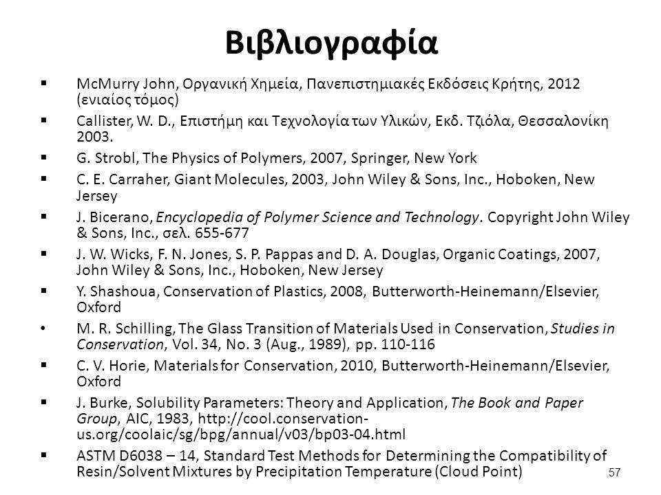 Βιβλιογραφία  McMurry John, Οργανική Χημεία, Πανεπιστημιακές Εκδόσεις Κρήτης, 2012 (ενιαίος τόμος)  Callister, W. D., Επιστήμη και Τεχνολογία των Υλ