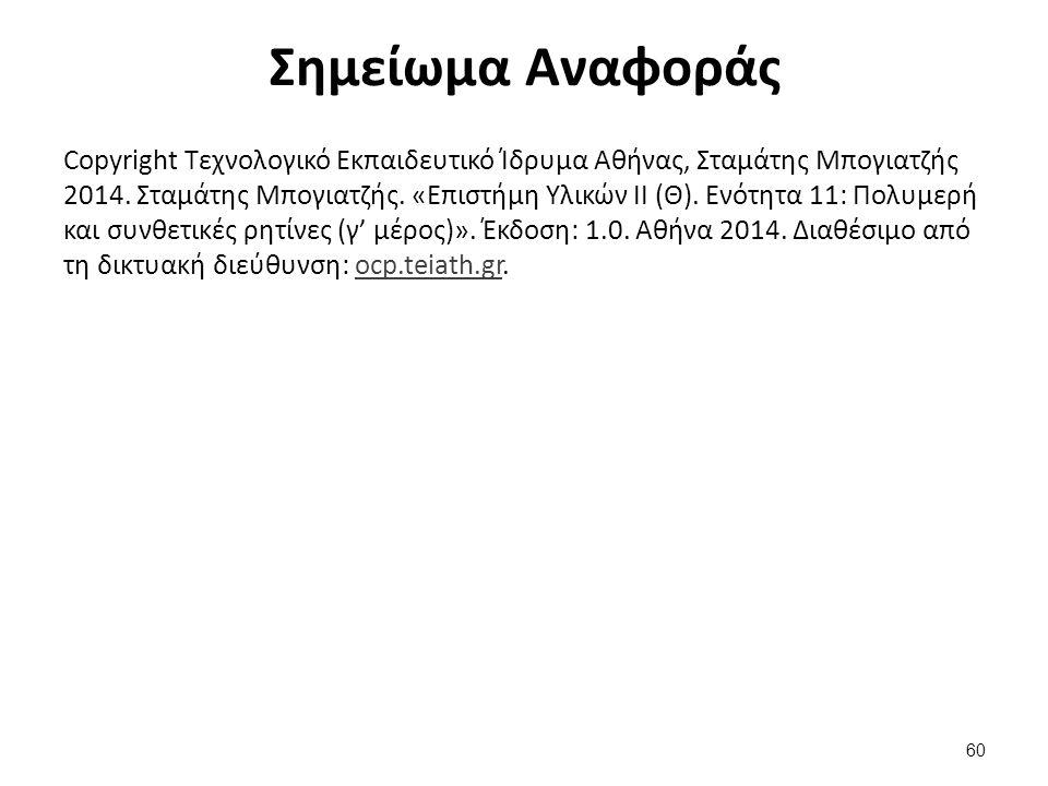 Σημείωμα Αναφοράς Copyright Τεχνολογικό Εκπαιδευτικό Ίδρυμα Αθήνας, Σταμάτης Μπογιατζής 2014. Σταμάτης Μπογιατζής. «Επιστήμη Υλικών ΙΙ (Θ). Ενότητα 11