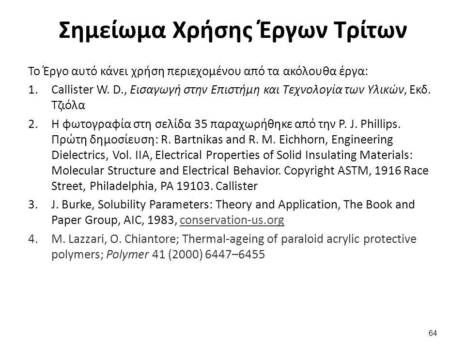 Σημείωμα Χρήσης Έργων Τρίτων Το Έργο αυτό κάνει χρήση περιεχομένου από τα ακόλουθα έργα: 1.Callister W. D., Εισαγωγή στην Επιστήμη και Τεχνολογία των