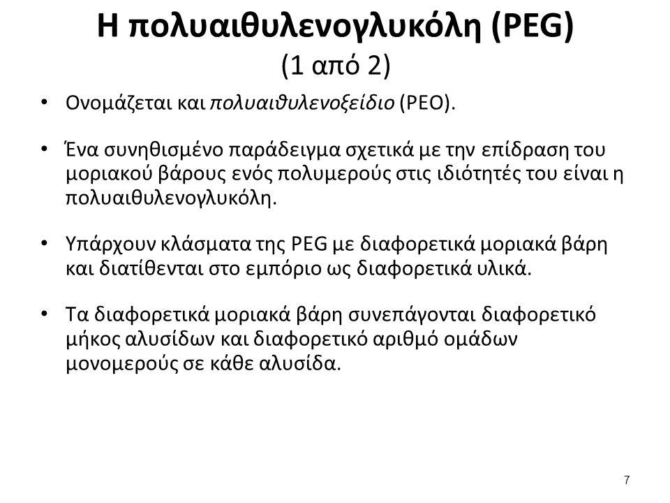 Η πολυαιθυλενογλυκόλη (PEG) (1 από 2) Ονομάζεται και πολυαιθυλενοξείδιο (PEO). Ένα συνηθισμένο παράδειγμα σχετικά με την επίδραση του μοριακού βάρους