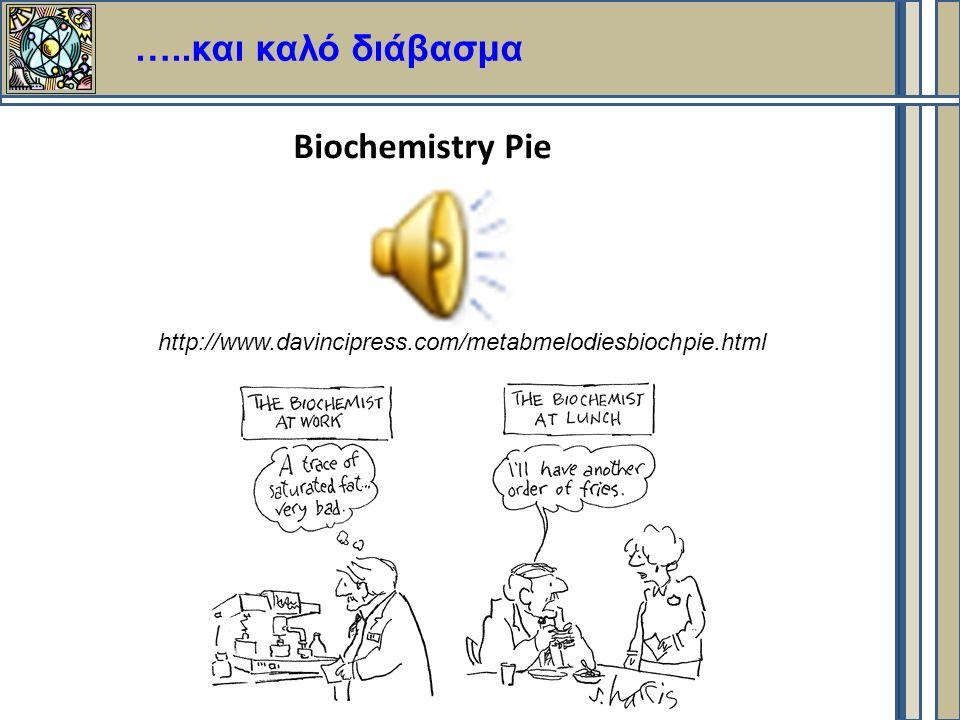 …..και καλό διάβασμα Biochemistry Pie http://www.davincipress.com/metabmelodiesbiochpie.html