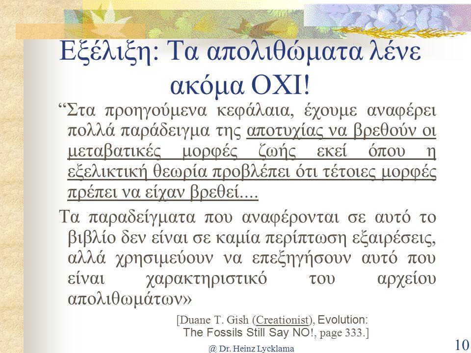 @ Dr. Heinz Lycklama 10 Εξέλιξη: Τα απολιθώματα λένε ακόμα ΟΧΙ.