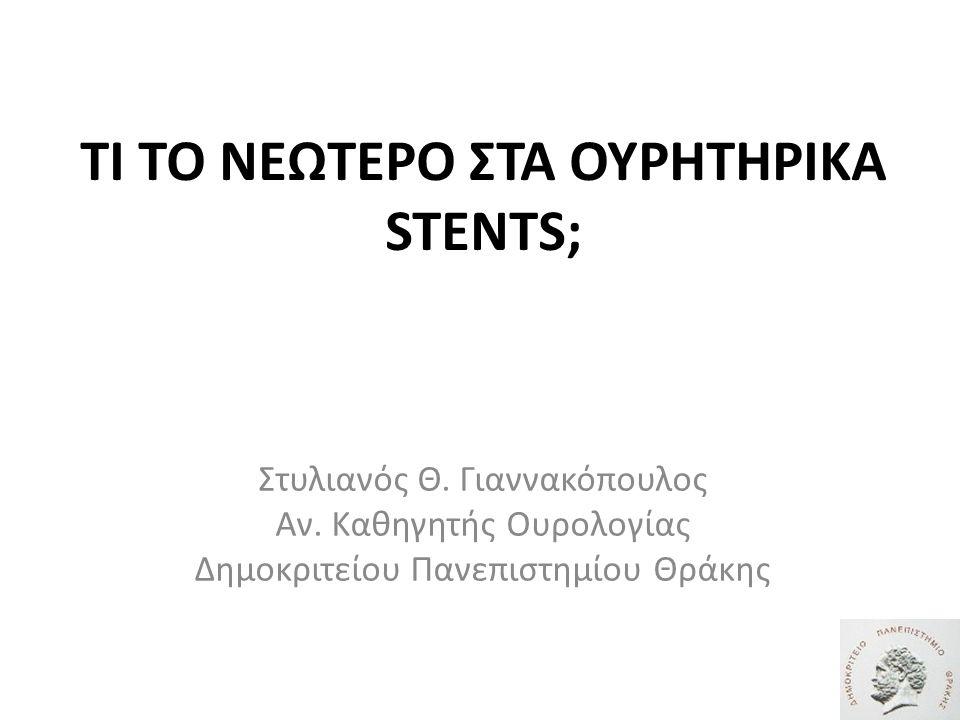 ΤΙ ΤΟ ΝΕΩΤΕΡΟ ΣΤΑ ΟΥΡΗΤΗΡΙΚΑ STENTS; Στυλιανός Θ. Γιαννακόπουλος Αν.