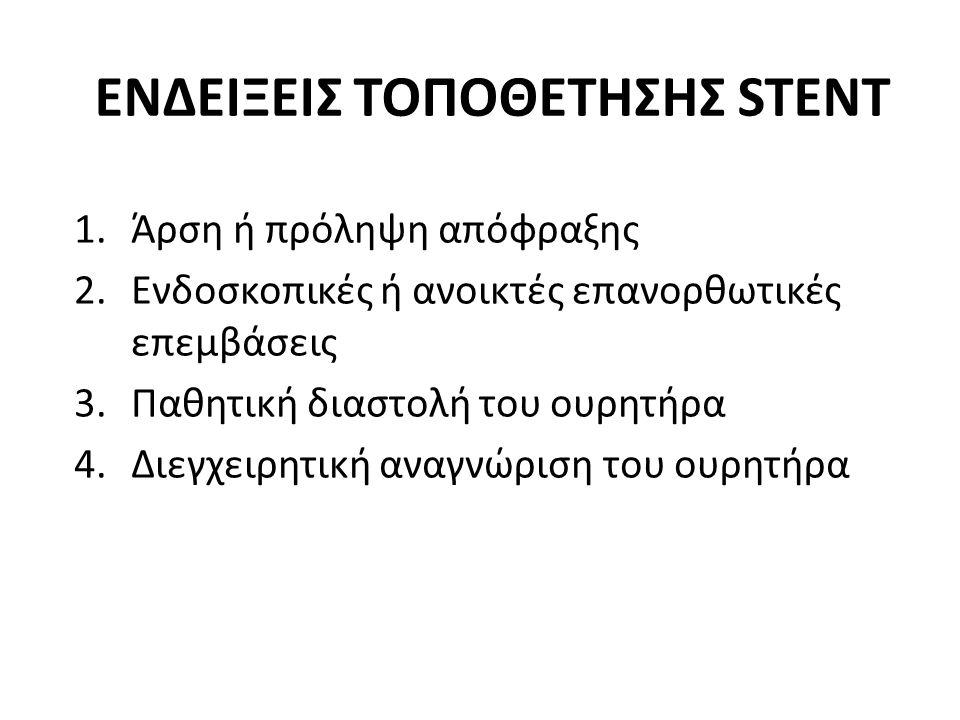 ΕΝΔΕΙΞΕΙΣ ΤΟΠΟΘΕΤΗΣΗΣ STENT 1.Άρση ή πρόληψη απόφραξης 2.Ενδοσκοπικές ή ανοικτές επανορθωτικές επεμβάσεις 3.Παθητική διαστολή του ουρητήρα 4.Διεγχειρητική αναγνώριση του ουρητήρα