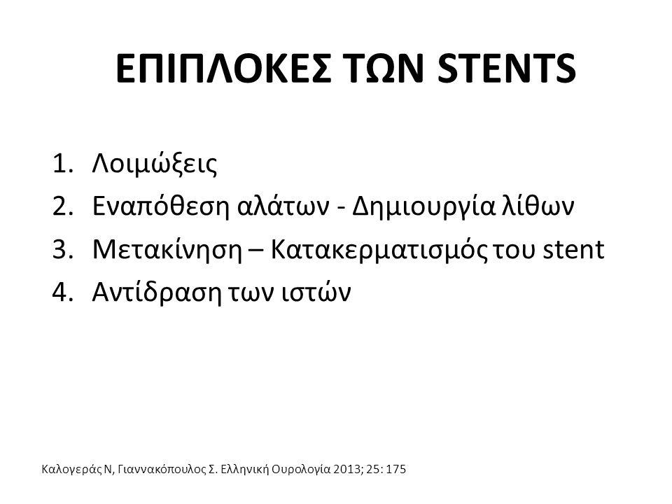 ΕΠΙΠΛΟΚΕΣ ΤΩΝ STENTS 1.Λοιμώξεις 2.Εναπόθεση αλάτων - Δημιουργία λίθων 3.Μετακίνηση – Κατακερματισμός του stent 4.Αντίδραση των ιστών Καλογεράς Ν, Γιαννακόπουλος Σ.