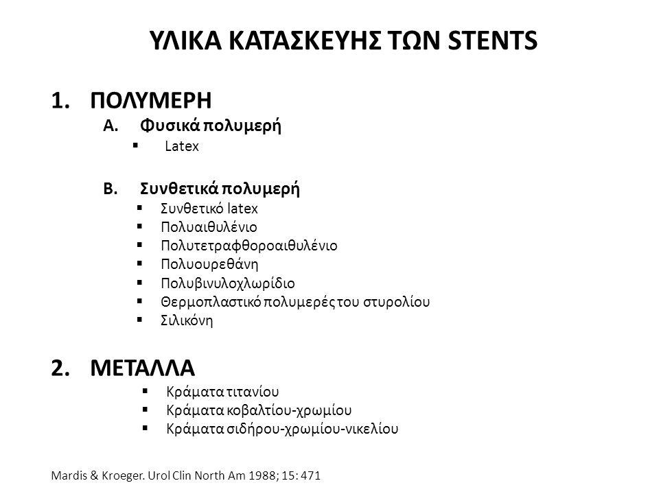 ΥΛΙΚΑ ΚΑΤΑΣΚΕΥΗΣ ΤΩΝ STENTS 1.ΠΟΛΥΜΕΡΗ A.Φυσικά πολυμερή  Latex B.Συνθετικά πολυμερή  Συνθετικό latex  Πολυαιθυλένιο  Πολυτετραφθοροαιθυλένιο  Πολυουρεθάνη  Πολυβινυλοχλωρίδιο  Θερμοπλαστικό πολυμερές του στυρολίου  Σιλικόνη 2.ΜΕΤΑΛΛΑ  Κράματα τιτανίου  Κράματα κοβαλτίου-χρωμίου  Κράματα σιδήρου-χρωμίου-νικελίου Mardis & Kroeger.
