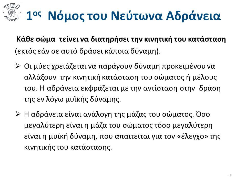1 ος Νόμος του Νεύτωνα Αδράνεια Κάθε σώμα τείνει να διατηρήσει την κινητική του κατάσταση (εκτός εάν σε αυτό δράσει κάποια δύναμη).