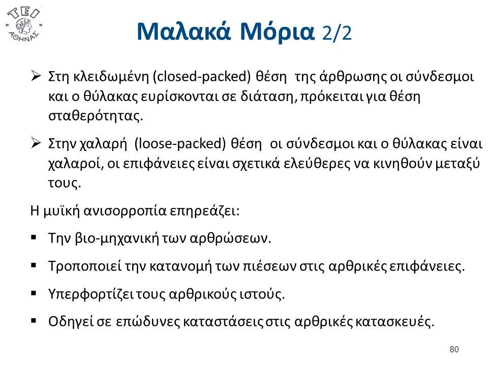 Μαλακά Μόρια 2/2  Στη κλειδωμένη (closed-packed) θέση της άρθρωσης οι σύνδεσμοι και ο θύλακας ευρίσκονται σε διάταση, πρόκειται για θέση σταθερότητας.