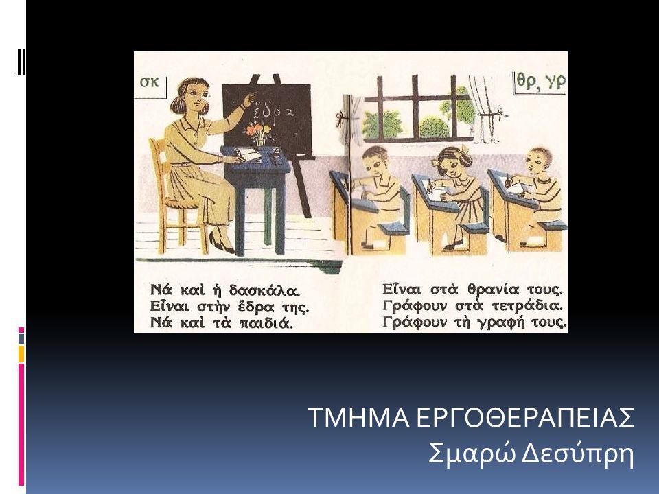 ΤΜΗΜΑ ΕΡΓΟΘΕΡΑΠΕΙΑΣ Σμαρώ Δεσύπρη