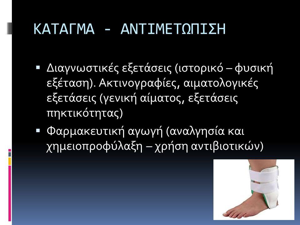 ΚΑΤΑΓΜΑ - ΑΝΤΙΜΕΤΩΠΙΣΗ  Διαγνωστικές εξετάσεις (ιστορικό – φυσική εξέταση). Ακτινογραφίες, αιματολογικές εξετάσεις (γενική αίματος, εξετάσεις πηκτικό