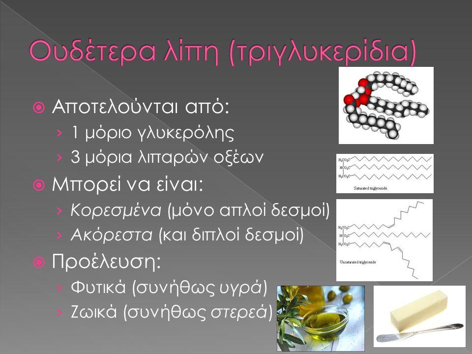  Αποτελούνται από: › 1 μόριο γλυκερόλης › 3 μόρια λιπαρών οξέων  Μπορεί να είναι: › Κορεσμένα (μόνο απλοί δεσμοί) › Ακόρεστα (και διπλοί δεσμοί)  Π