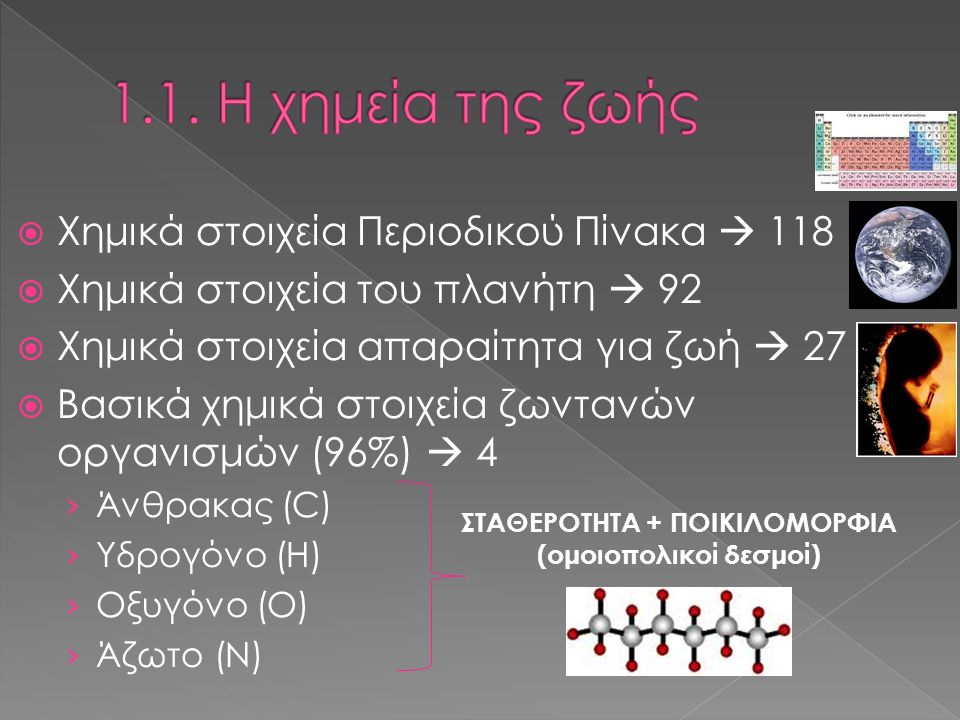  4%  άλλα στοιχεία: › Φώσφορο (P) › Θείο (S) › Νάτριο (Na) › Κάλιο (K) › Ασβέστιο (Ca) › Μαγνήσιο (Mg) › Και άλλα: 0,01%  ΙΧΝΟΣΤΟΙΧΕΙΑ  απαραίτητα!
