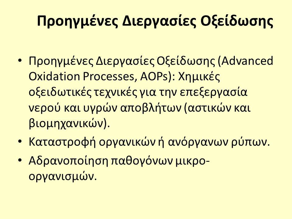 Προηγμένες Διεργασίες Οξείδωσης Προηγμένες Διεργασίες Οξείδωσης (Advanced Oxidation Processes, AOPs): Χημικές οξειδωτικές τεχνικές για την επεξεργασία νερού και υγρών αποβλήτων (αστικών και βιομηχανικών).