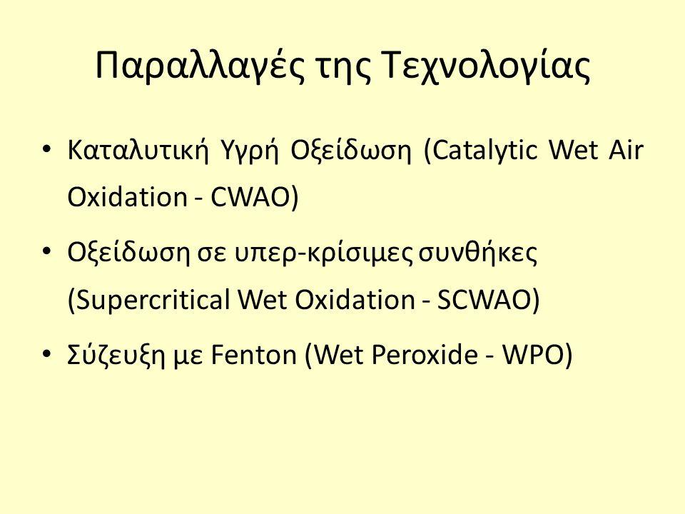 Παραλλαγές της Τεχνολογίας Καταλυτική Υγρή Οξείδωση (Catalytic Wet Air Oxidation - CWAO) Οξείδωση σε υπερ-κρίσιμες συνθήκες (Supercritical Wet Oxidation - SCWAO) Σύζευξη με Fenton (Wet Peroxide - WPO)
