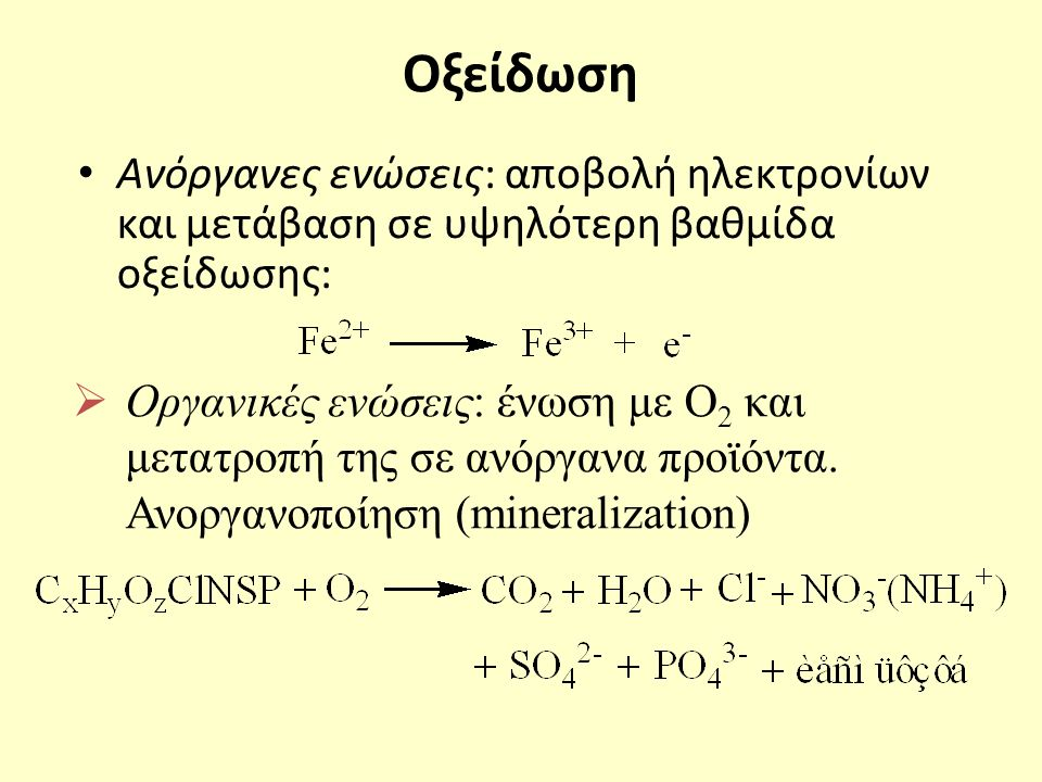 Οξείδωση Ανόργανες ενώσεις: αποβολή ηλεκτρονίων και μετάβαση σε υψηλότερη βαθμίδα οξείδωσης:  Οργανικές ενώσεις: ένωση με Ο 2 και μετατροπή της σε αν