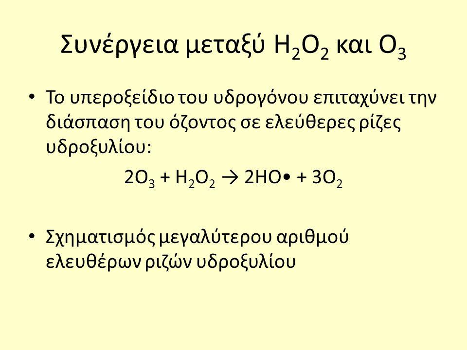 Συνέργεια μεταξύ Η 2 Ο 2 και Ο 3 Το υπεροξείδιο του υδρογόνου επιταχύνει την διάσπαση του όζοντος σε ελεύθερες ρίζες υδροξυλίου: 2O 3 + H 2 O 2 → 2HO