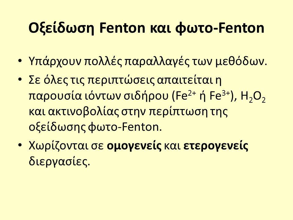 Οξείδωση Fenton και φωτο-Fenton Υπάρχουν πολλές παραλλαγές των μεθόδων. Σε όλες τις περιπτώσεις απαιτείται η παρουσία ιόντων σιδήρου (Fe 2+ ή Fe 3+ ),