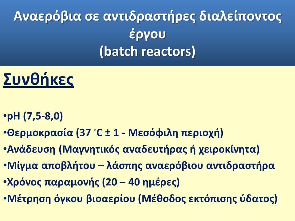 Αναερόβια σε αντιδραστήρες διαλείποντος έργου (batch reactors) Συνθήκες pH (7,5-8,0) Θερμοκρασία (37 ◦ C ± 1 - Μεσόφιλη περιοχή) Ανάδευση (Μαγνητικός