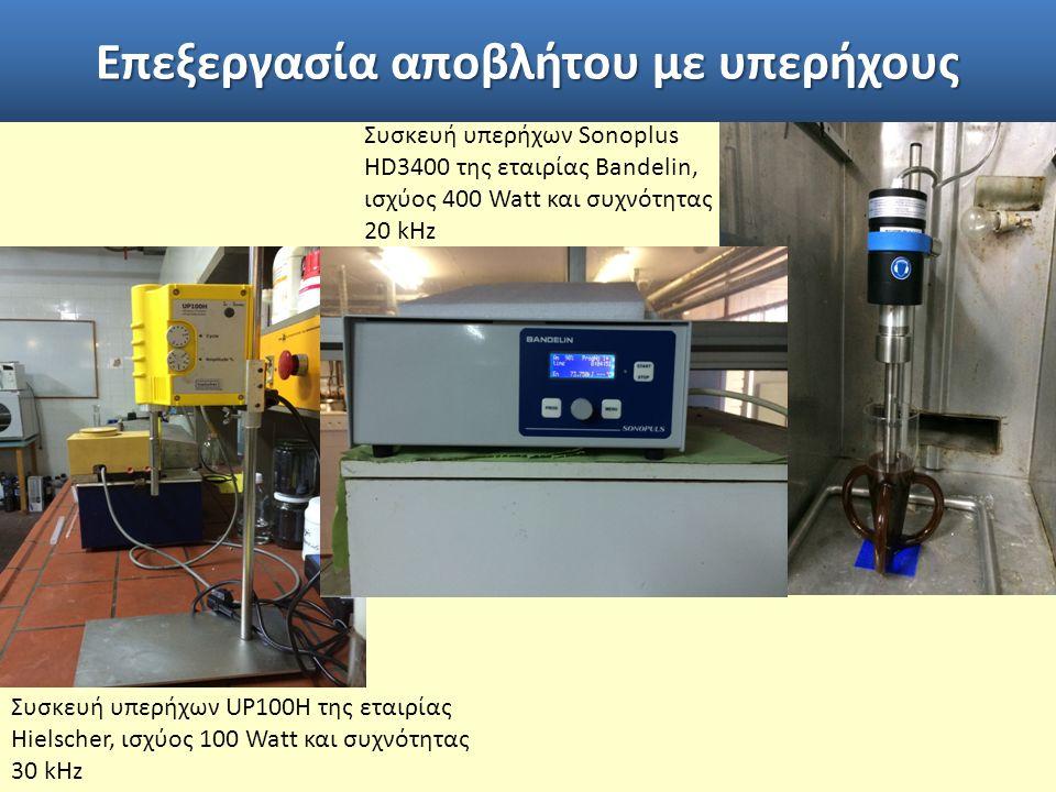 Επεξεργασία αποβλήτου με υπερήχους Συσκευή υπερήχων UP100H της εταιρίας Hielscher, ισχύος 100 Watt και συχνότητας 30 kHz Συσκευή υπερήχων Sonoplus HD3