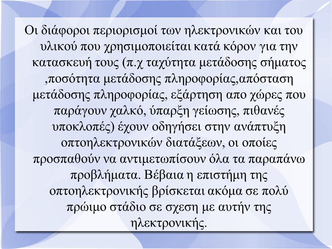 ΟΠΤΙΚΕΣ ΕΠΙΚΟΙΝΩΝΙΕΣ- ΕΝΑ ΛΑΜΠΡΟ ΜΕΛΛΟΝ!