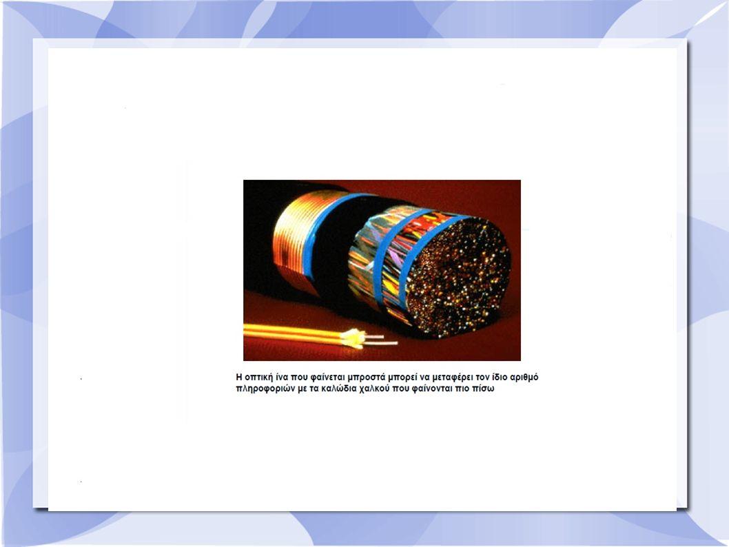 Ουσιαστικά η υλοποίηση ενός οπτικού συστήματος επικοινωνιών πραγματοποιείται με τις οπτικές ίνες.