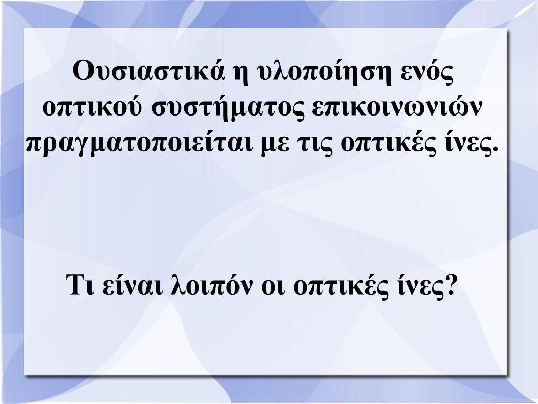 Ίνες πυριτίας(1) ● Έχουν χαμηλές εξασθενίσεις ώς 0,2dB/km.