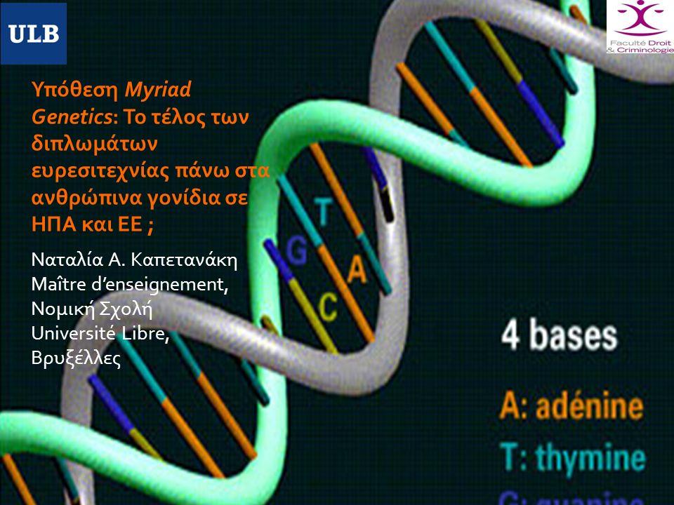 Το γονίδιο είναι πληροφορία (3/4) Νομολογιακό δόγμα « προϊόντα της φύσης » (product of nature doctrine) Ο,τι προϋπάρχει στην φύση δεν μπορεί να αποτελέσει αντικείμενο διπλώματος ευρεσιτεχνίας Εξαίρεση στην νομολογία Chakrabarty