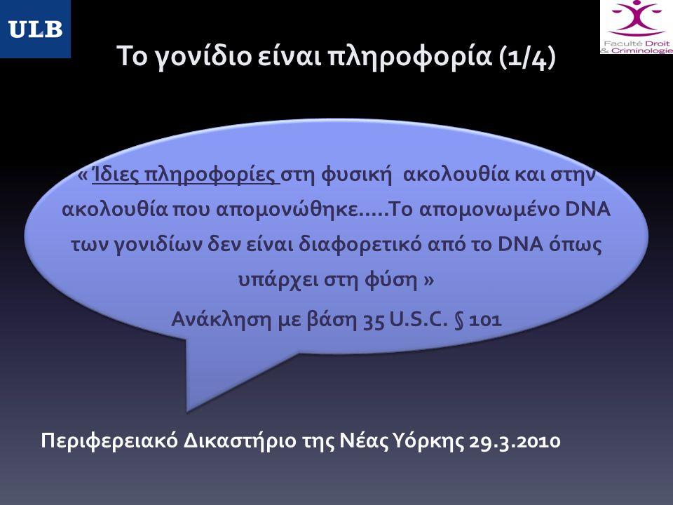 Το γονίδιο είναι πληροφορία (1/4) « Ίδιες πληροφορίες στη φυσική ακολουθία και στην ακολουθία που απομονώθηκε.....Tο απομονωμένο DNA των γονιδίων δεν είναι διαφορετικό από το DNA όπως υπάρχει στη φύση » Ανάκληση με βάση 35 U.S.C.