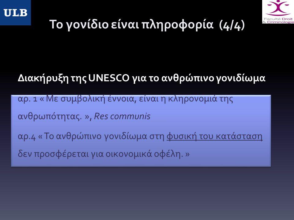 Το γονίδιο είναι πληροφορία (4/4) ∆ιακήρυξη της UNESCO για το ανθρώπινο γονιδίωμα αρ.