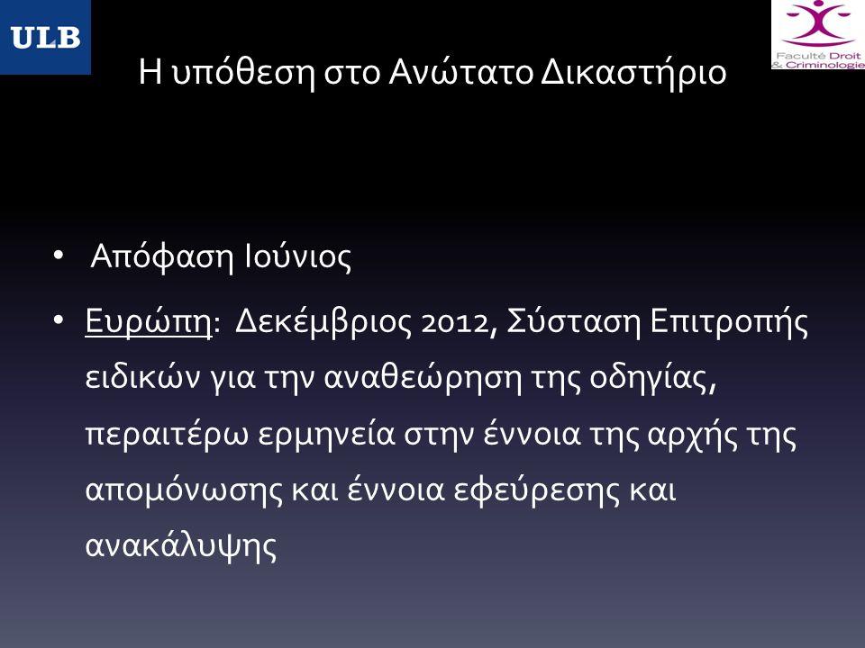 Η υπόθεση στο Ανώτατο Δικαστήριο Απόφαση Ιούνιος Ευρώπη: Δεκέμβριος 2012, Σύσταση Επιτροπής ειδικών για την αναθεώρηση της οδηγίας, περαιτέρω ερμηνεία στην έννοια της αρχής της απομόνωσης και έννοια εφεύρεσης και ανακάλυψης