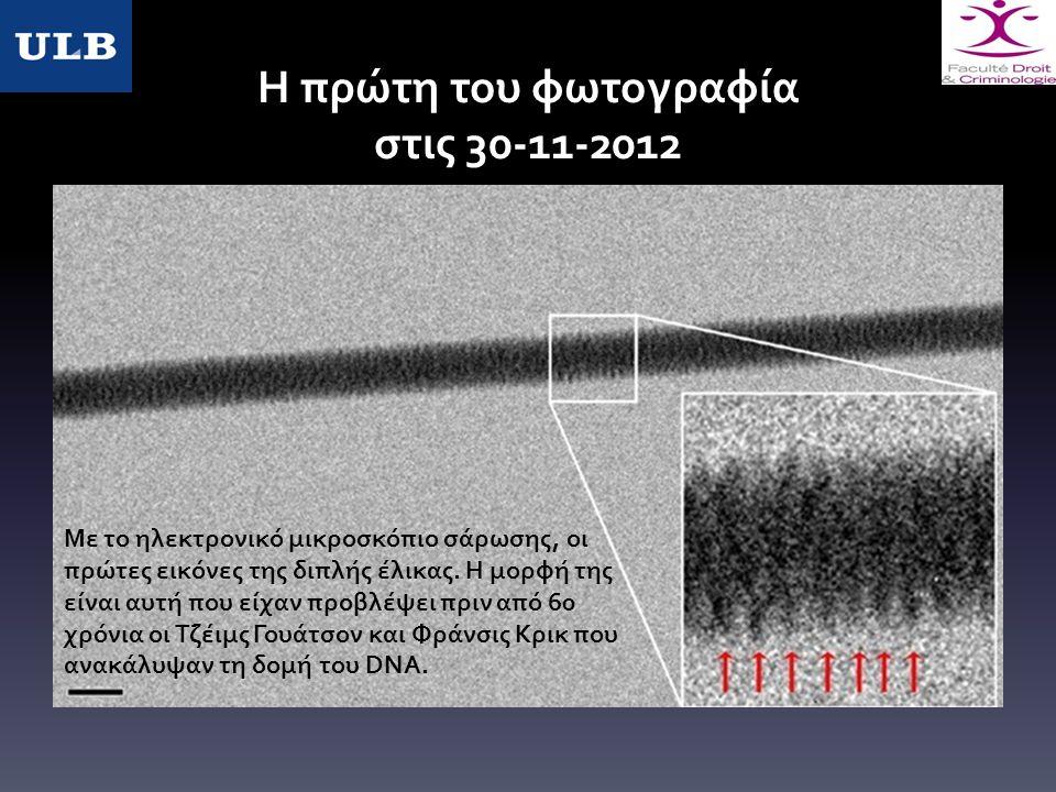 Η πρώτη του φωτογραφία στις 30-11-2012 Με το ηλεκτρονικό μικροσκόπιο σάρωσης, οι πρώτες εικόνες της διπλής έλικας.