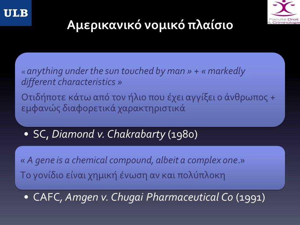 Αμερικανικό νομικό πλαίσιο « anything under the sun touched by man » + « markedly different characteristics » Oτιδήποτε κάτω από τον ήλιο που έχει αγγίξει ο άνθρωπος + εμφανώς διαφορετικά χαρακτηριστικά SC, Diamond v.