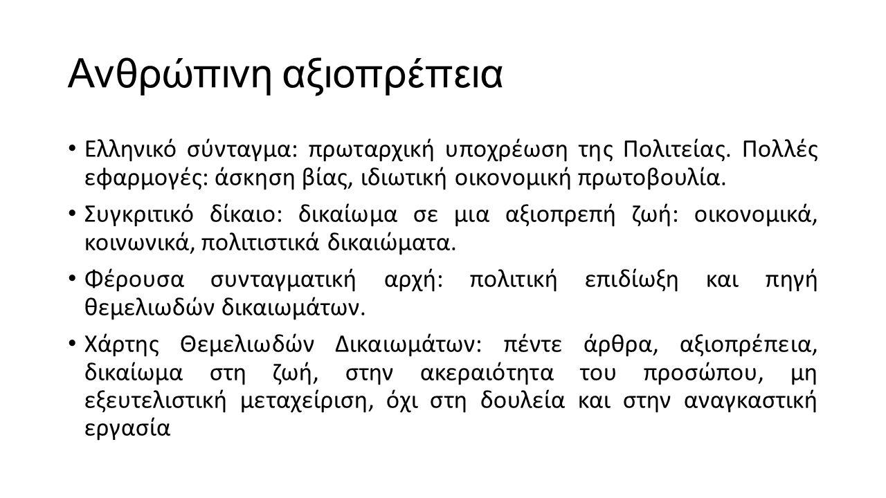 Ανθρώπινη αξιοπρέπεια Ελληνικό σύνταγμα: πρωταρχική υποχρέωση της Πολιτείας. Πολλές εφαρμογές: άσκηση βίας, ιδιωτική οικονομική πρωτοβουλία. Συγκριτικ