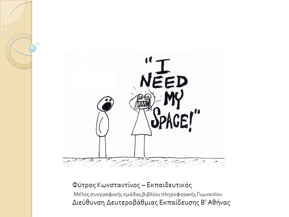 Φύτρος Κωνσταντίνος – Εκπαιδευτικός Μέλος συγγραφικής ομάδας βιβλίου πληροφορικής Γυμνασίου Διεύθυνση Δευτεροβάθμιας Εκπαίδευσης Β ' Αθήνας