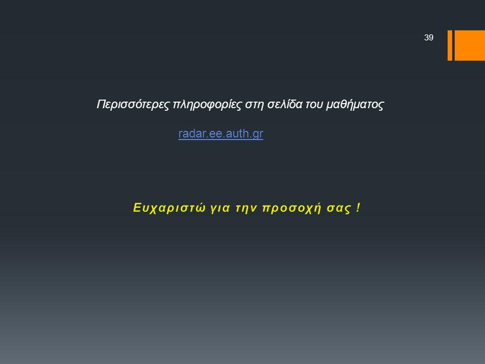 39 Περισσότερες πληροφορίες στη σελίδα του μαθήματος radar.ee.auth.gr