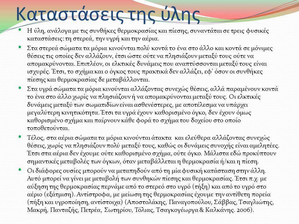Ο κύκλος του νερού (2) Ένα άλλο παραμύθι για τον κύκλο του νερού είναι «Η ιστορία μιας σταγόνας» (Καραθανάση, 2012).