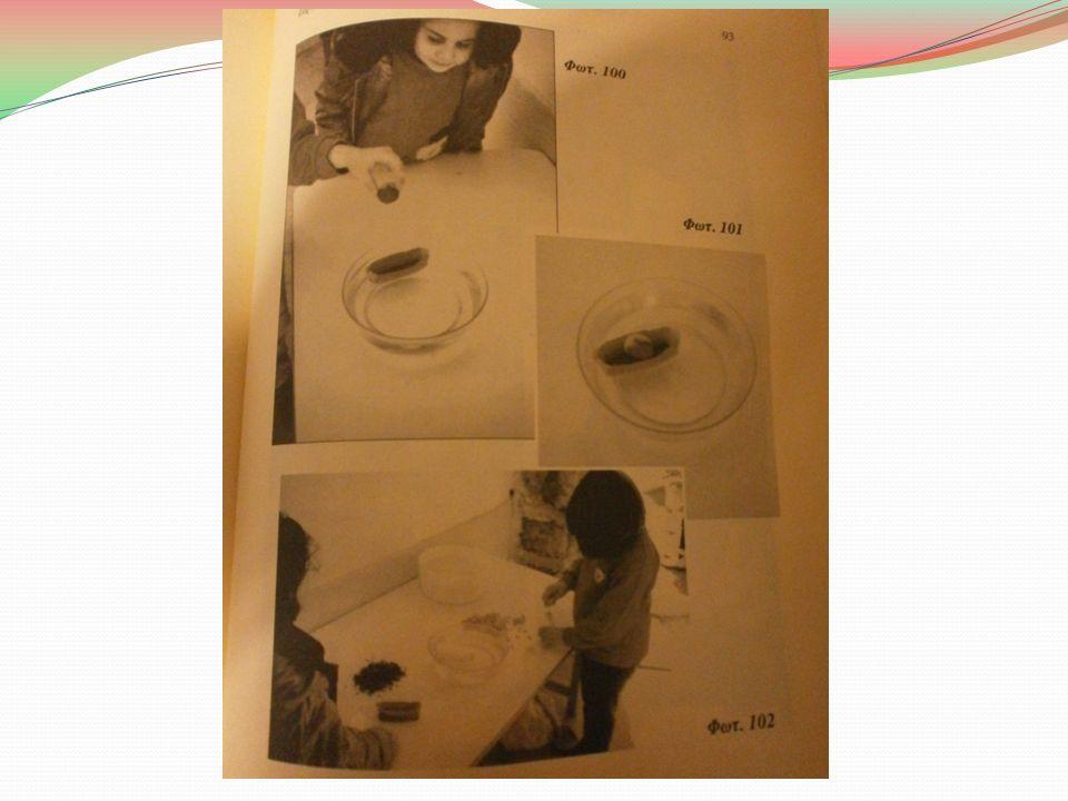 Πλεύση και βύθιση (3) Σε επόμενο στάδιο ρωτάμε τα παιδιά αν μπορούμε να κάνουμε ένα βυθιζόμενο αντικείμενο να επιπλεύσει, καθώς και ένα αντικείμενο που επιπλέει να βουλιάξει.