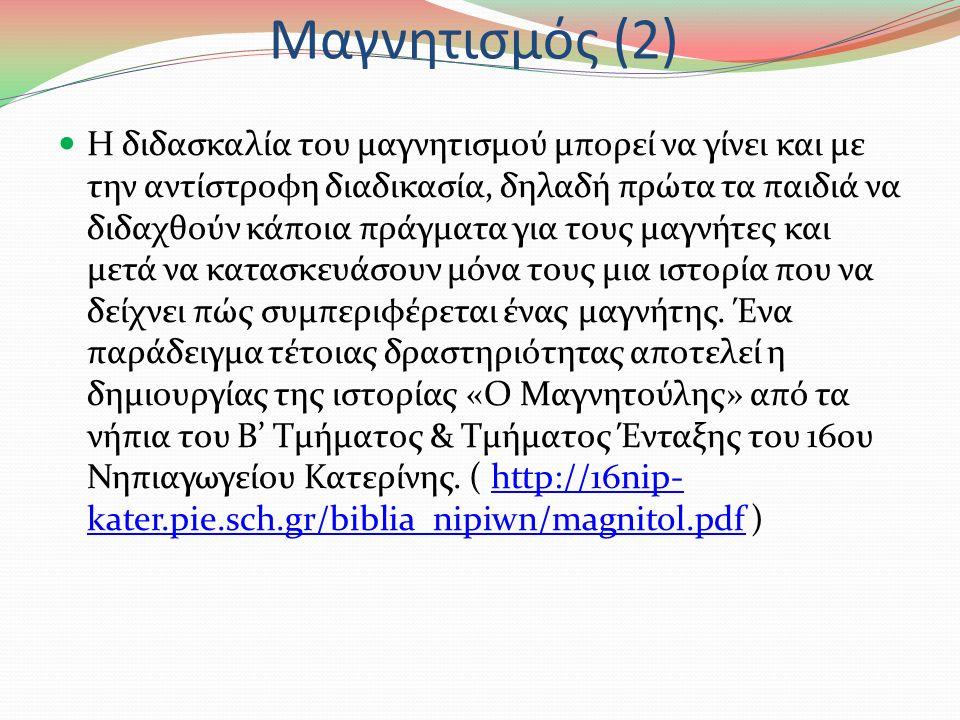 Μαγνητισμός (1) Κουκλοθέατρο: Ο Πινεζούλης που έχασε τους φίλους του Πρωταγωνιστές στο κουκλοθέατρο είναι ο Πινεζούλης που έχασε τους φίλους του και καθώς περπατούσε κα έκλαιγε τον πλησίασε ο Μαγνητούλης.