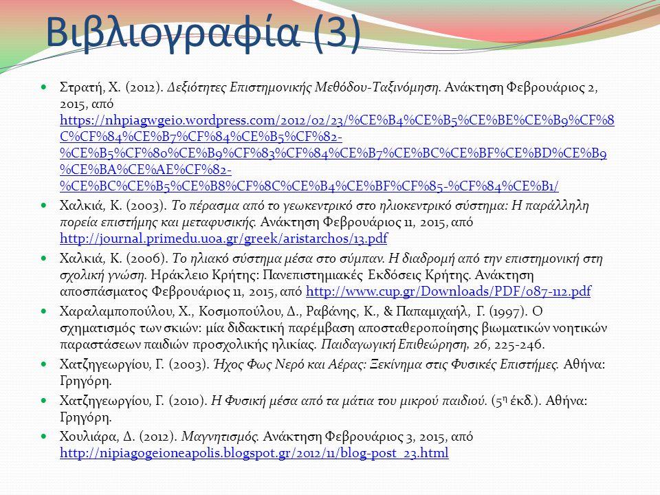 Βιβλιογραφία (2) Ξεφτέρη, Ε. (2013).