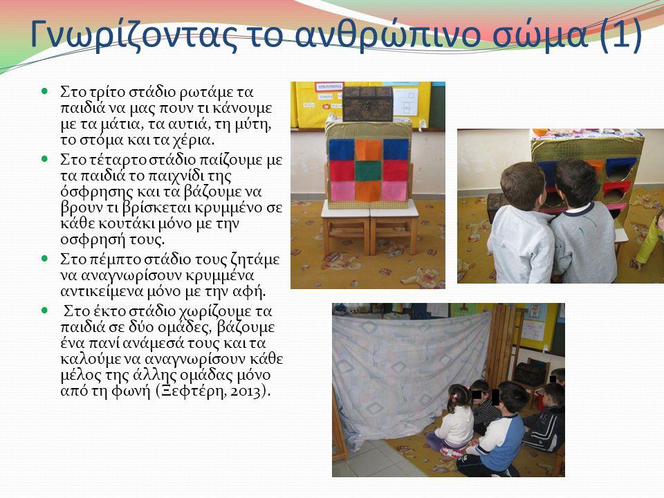 Ηλεκτρισμός (1) Αφόρμηση: Διαβάζουμε το βιβλίο του Αλέξη Κυριτσόπουλου «Ο φίλος μου ο ηλεκτρισμός» και συζητάμε με τα παιδιά για τον ηλεκτρισμό.