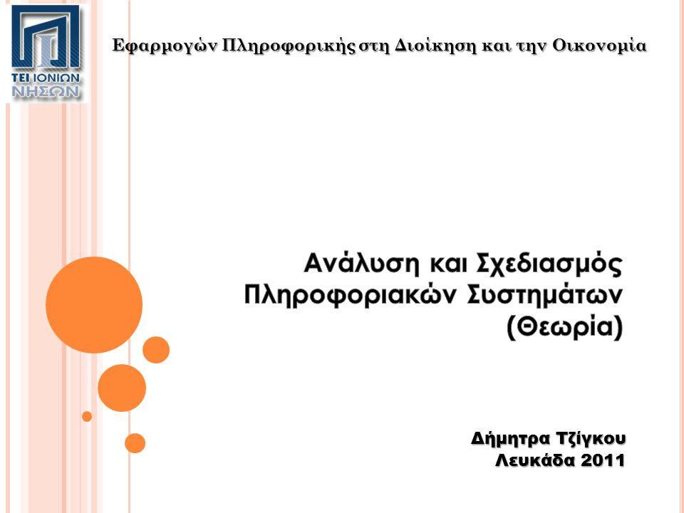 Δήμητρα Τζίγκου Λευκάδα 2011 Λευκάδα 2011 Εφαρμογών Πληροφορικής στη Διοίκηση και την Οικονομία