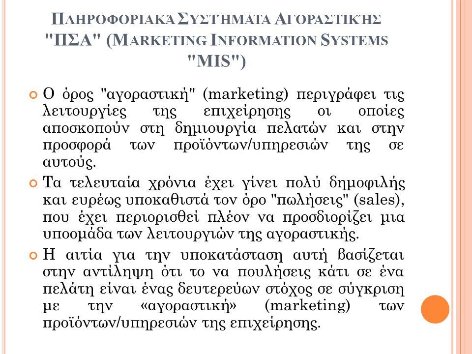 Π ΛΗΡΟΦΟΡΙΑΚΆ Σ ΥΣΤΉΜΑΤΑ Α ΓΟΡΑΣΤΙΚΉΣ